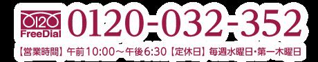 0120-032-352 【営業時間】 AM.9:45〜PM.6:45 【定休日】 毎週水曜日・第一木曜日