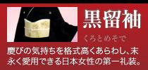 黒留袖 慶びの気持ちを格式高くあらわし、末永く愛用できる日本女性の第一礼装。