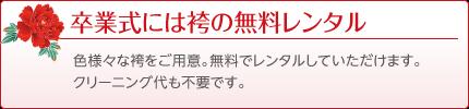 卒業式には袴の無料レンタル