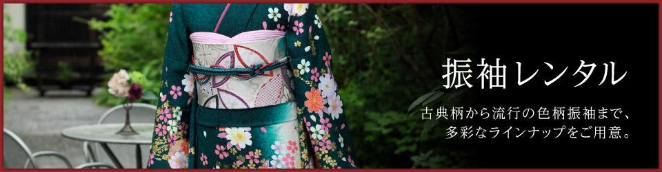 振袖レンタル 古典柄から流行の色柄振袖まで、多彩なラインナップをご用意。