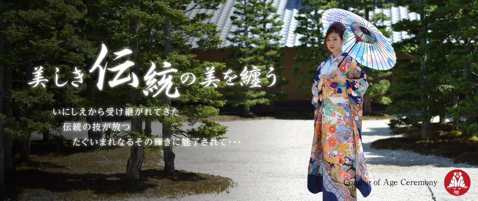 誰よりも「主役」世界が真似できない日本の伝統美。一生に一度のセレモニーで本物を着こなすあなたが一番輝く。
