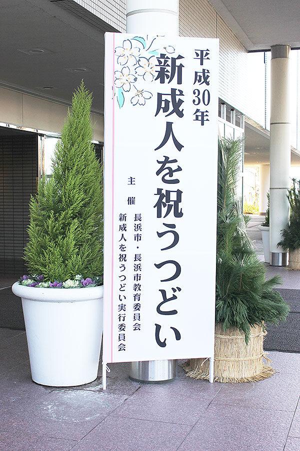 長浜-長浜ロイヤルホテル-新成人を祝う集い