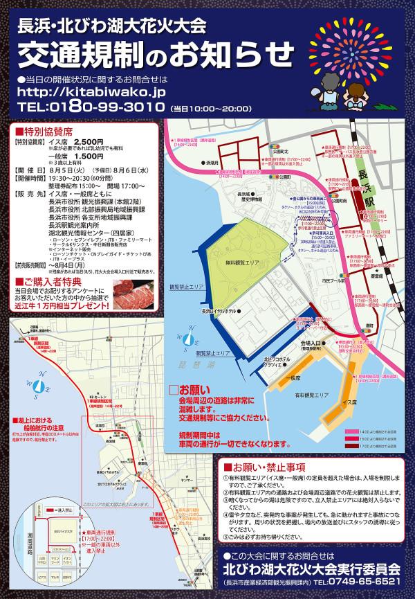 長浜・北びわ湖大花火大会 交通規制