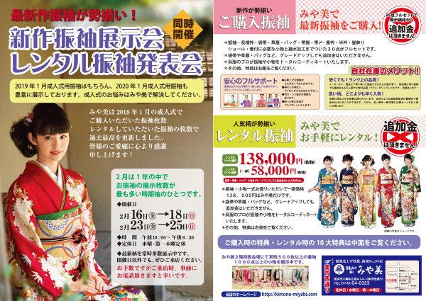 長浜新作振袖展示会・レンタル振袖発表会の案内表面