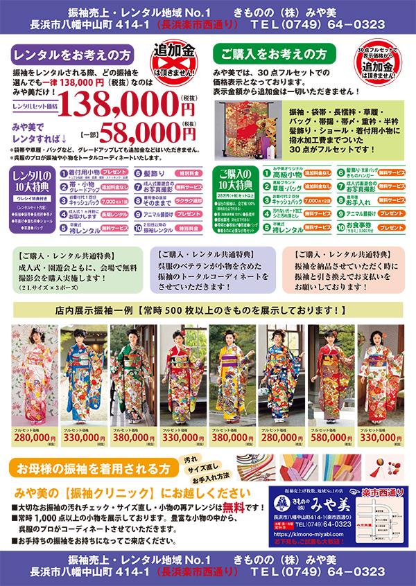 201912-振袖展示会-2