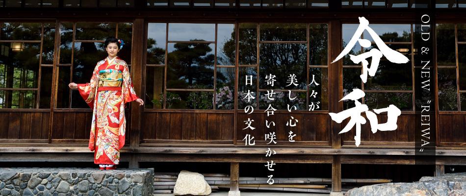 新作振袖-令和-人々が美しい心を寄せ合い咲かせる日本の文化