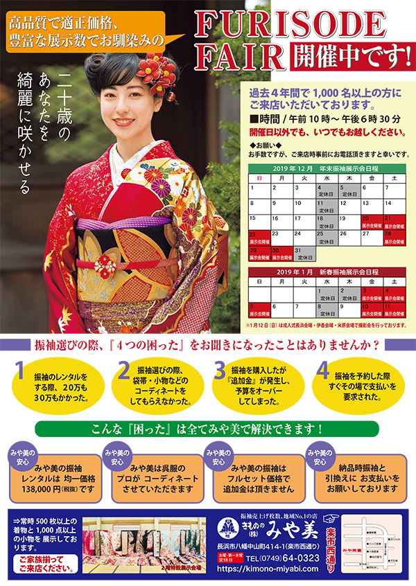 201912-振袖展示会-1