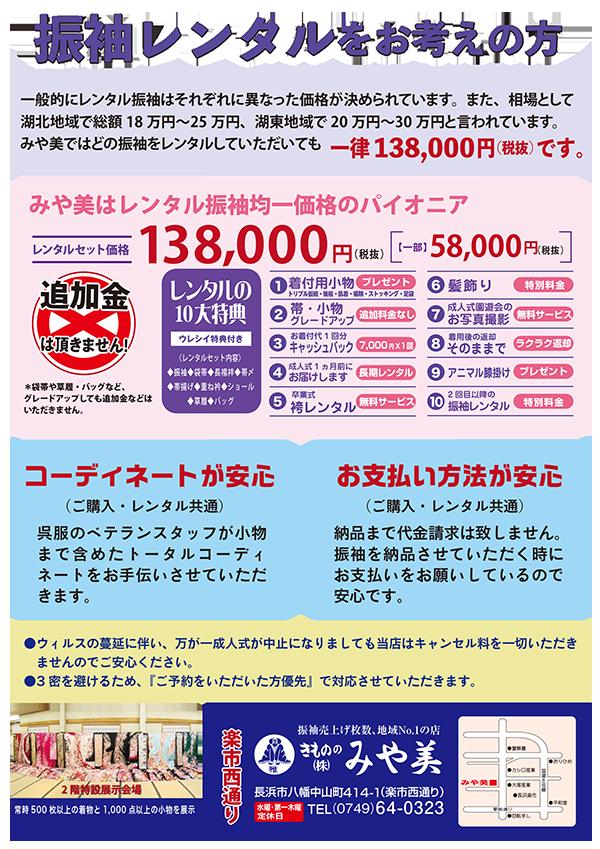 202012-振袖展示会-4