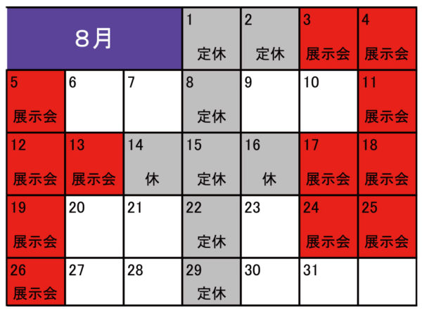 新作振袖・レンタル振袖展示会開催日程表 8月