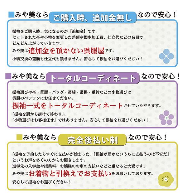 2021-08_振袖チラシ03