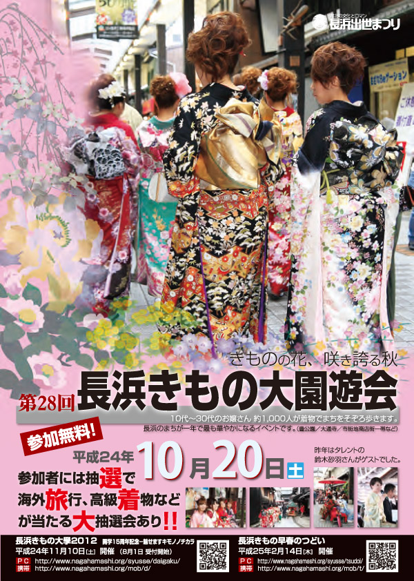 長浜きもの大園遊会 2012