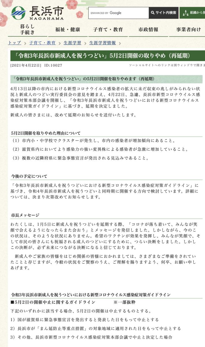 令和3年長浜市新成人を祝うつどい(再延期)