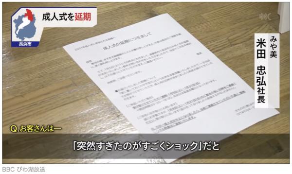 長浜市成人式中止の報道