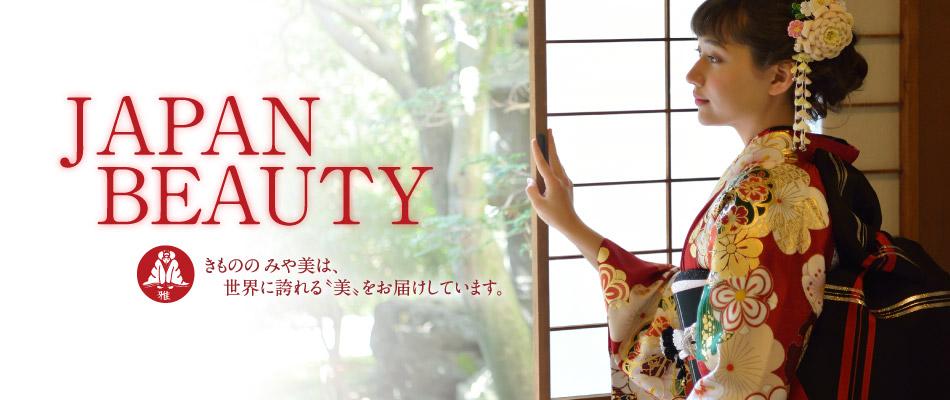 長浜の着物 みや美は世界に誇れる美をお届けしています。
