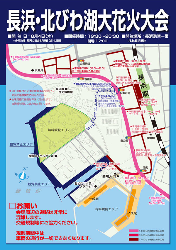 長浜・北びわ湖大花火大会 交通規制詳細